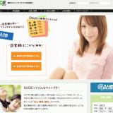 無料出会い系サイトのNUDE(ヌード)に登録すると有料サイトに同時登録されるので注意してください