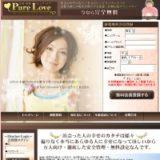 ピュアラブ(Pure Love)を調査してみた件|新旧2サイトあります。