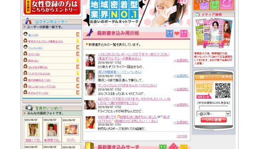 恋ナビ24hは出会えるサイトか実際に登録してレビューします