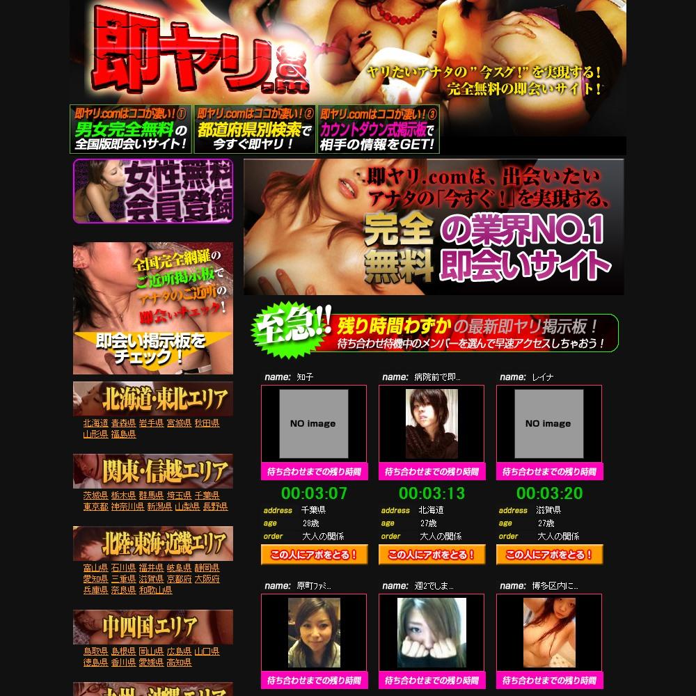 即ヤリ.com