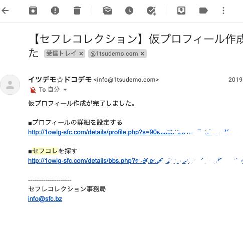 セフコレ登録メール