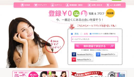 出会い系サイトのラブ(lovez.jp)は悪徳サクラサイトなのか体験レビューします