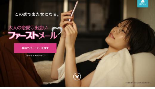ファースメール(1st-mail.jp)の口コミ・評判|サクラが居る出会えないサイトなの?