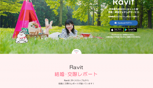 Ravit(ラビット)の口コミと評判を調査|サクラや業者は居るのか?