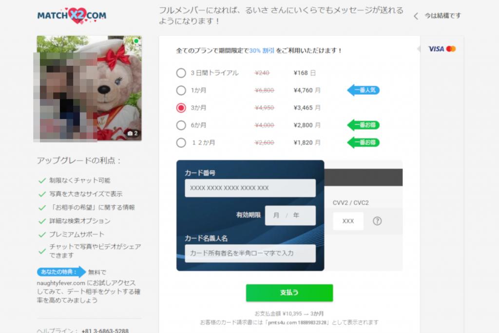 MatchX2.com