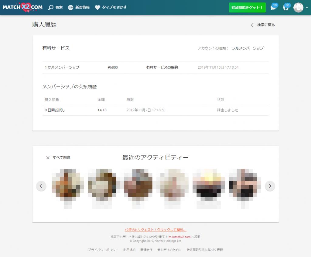 MatchX2.com退会・解約手順