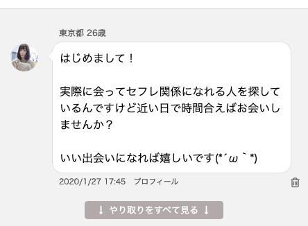 PCMAX業者