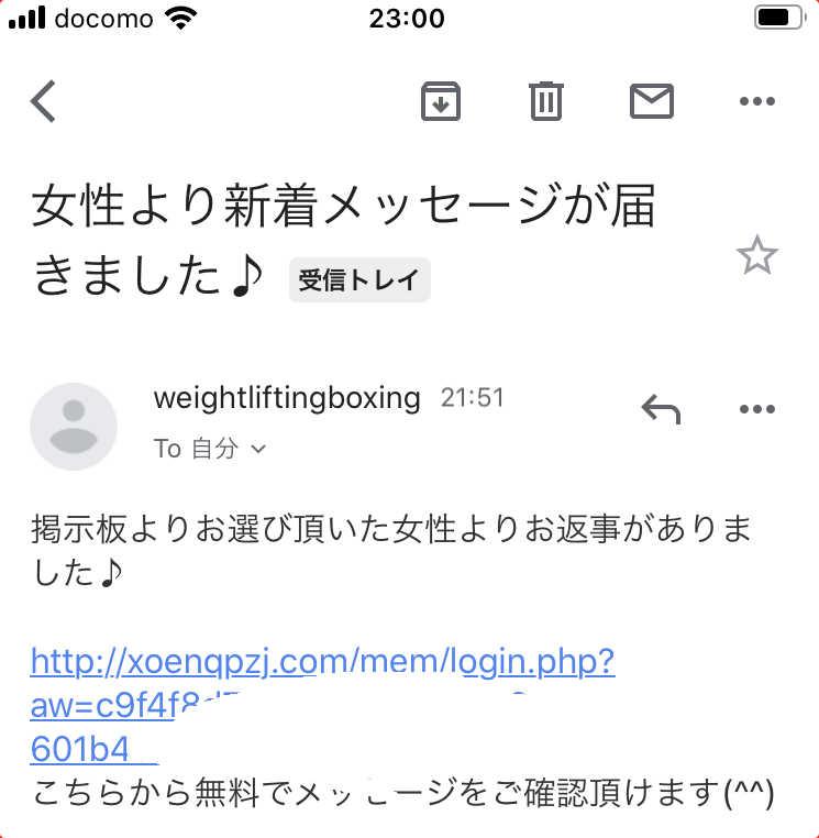 デートナビのメール