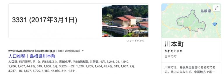 島根県川本町