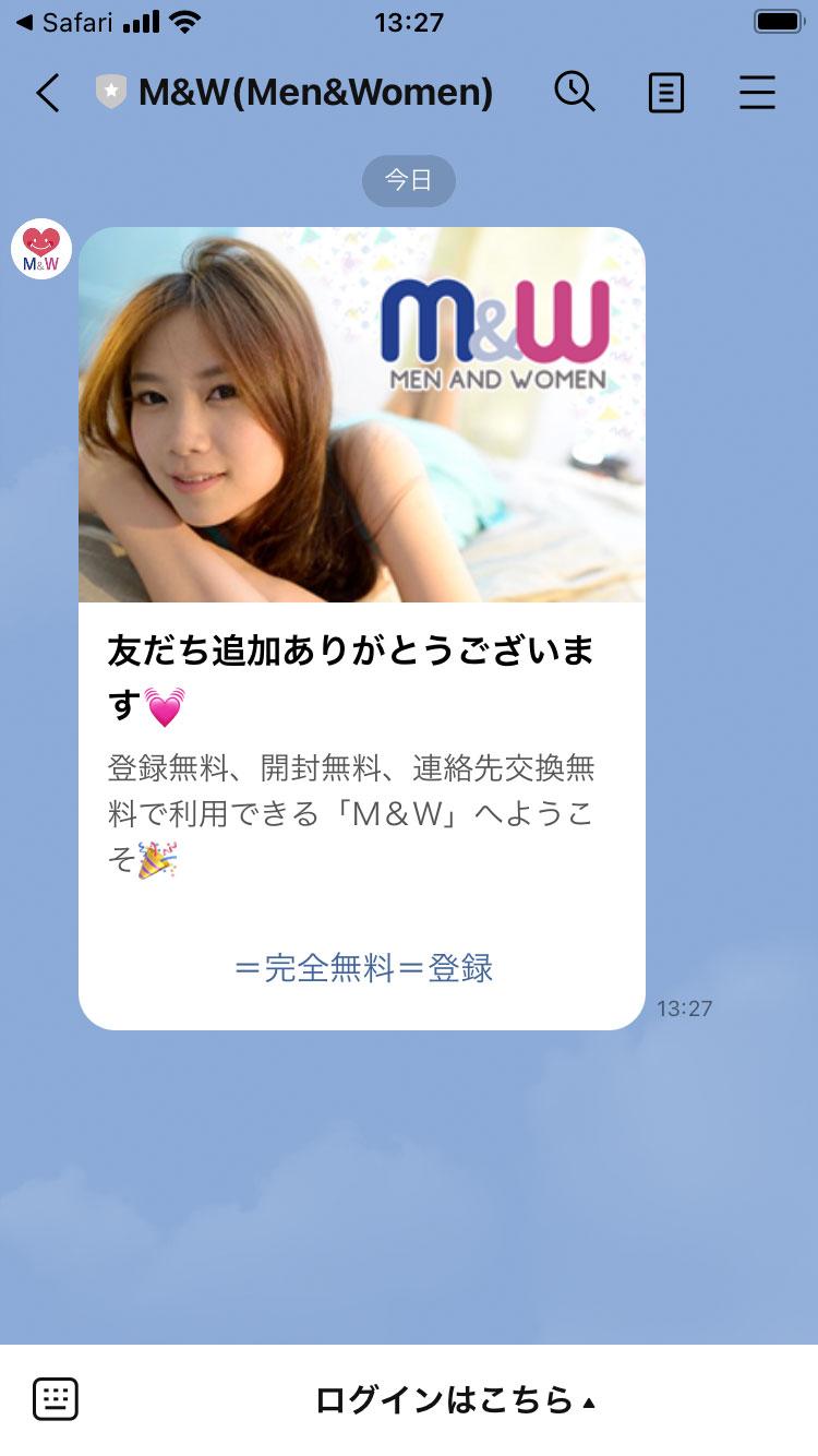 M&W MEN AND WOMEN LINE登録