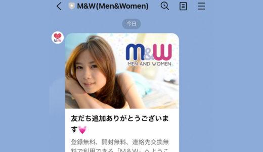 M&W (MEN AND WOMEN)にLINE登録したらサクラだらけだった件
