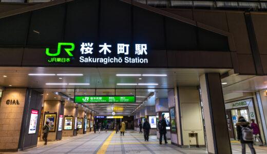 使える横浜の出会いスポット