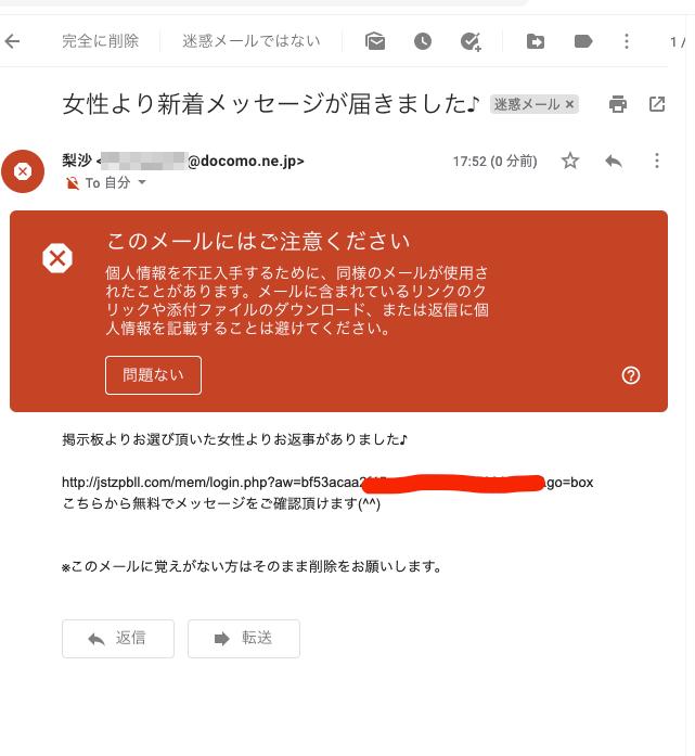 逆ナン交際倶楽部登録メール